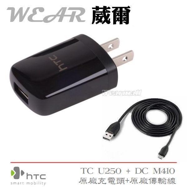 葳爾洋行 Wear TC U250【原廠旅充頭+傳輸線】HTC Desire 600c dual Butterfly S HTC First One Dual One mini Desire 500 Desire L NEW HTC One