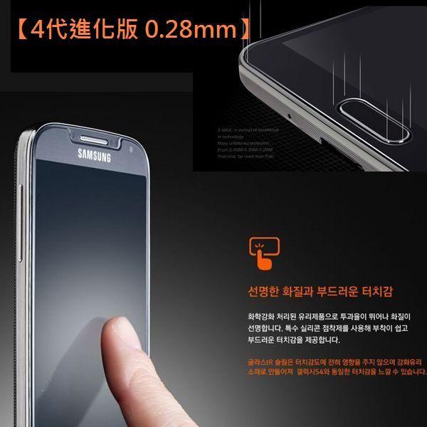 葳爾洋行Wear第4代進化版 0.28mm【9H 奈米鋼化玻璃膜】SAMSUNG Galaxy S5 i9600、Note4 N910U【盒裝公司貨】