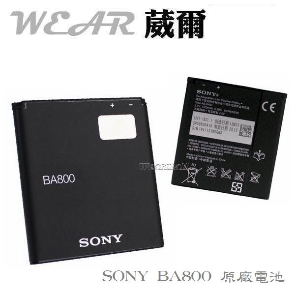 葳爾洋行 Wear Sony BA800【原廠電池】附保證卡,Xperia S LT26i Xperia V LT25i 亞太 Xperia VC LT25c Xperia SL LT26ii