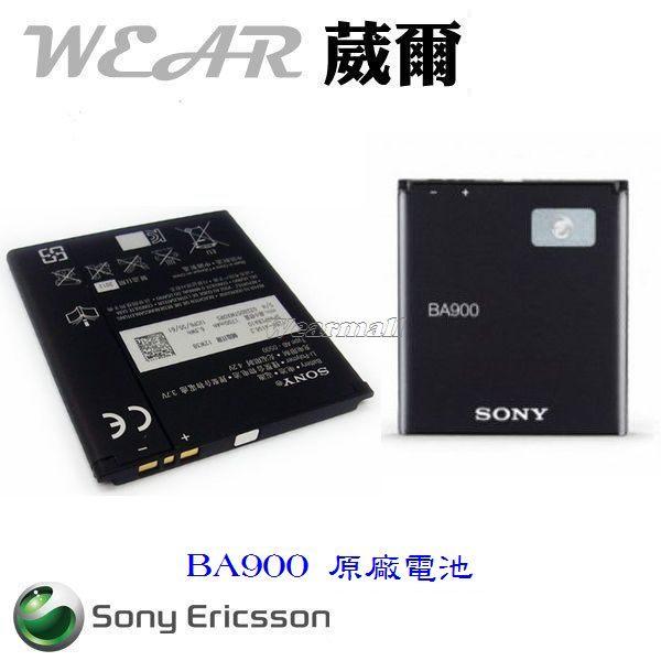 葳爾洋行 Wear Sony BA900【原廠電池】Xperia TX LT29i Xperia J ST26i Xperia L C2105