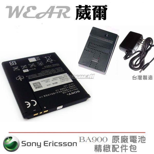 葳爾洋行 Wear Sony BA900 原廠電池【配件包】附保證卡,發票證明 Xperia TX LT29i Xperia J ST26i Xperia L C2105