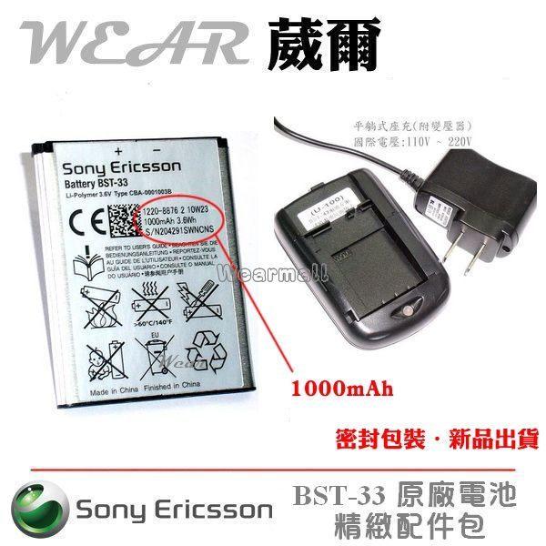 葳爾洋行 BST-33 原廠電池【配件包】附保證卡 W205 W300 W310 W395 W595 W610 W660 W705 W830 W850 W880 W888 K790