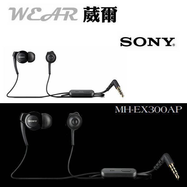 葳爾洋行 Wear SONY MH-EX300AP【原廠耳機】 Xperia E3 Z1 C6903 LTE M2 D2303 E1 D2005 T2 Ultra D5303 ZR C5502 Z1 C6902