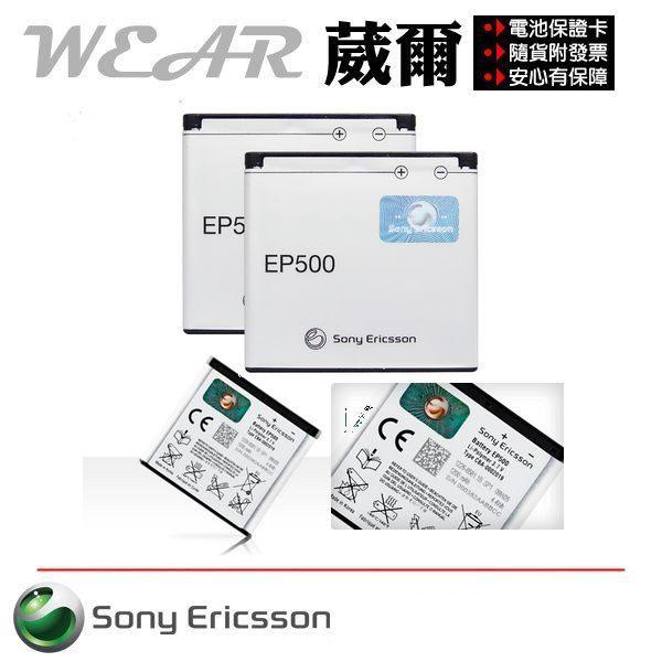 葳爾洋行 Wear Sony Ericsson EP500【原廠電池】附保證卡 Xperia mini ST15i Xperia mini pro SK17i U8 X8 W8 U5 WT19i