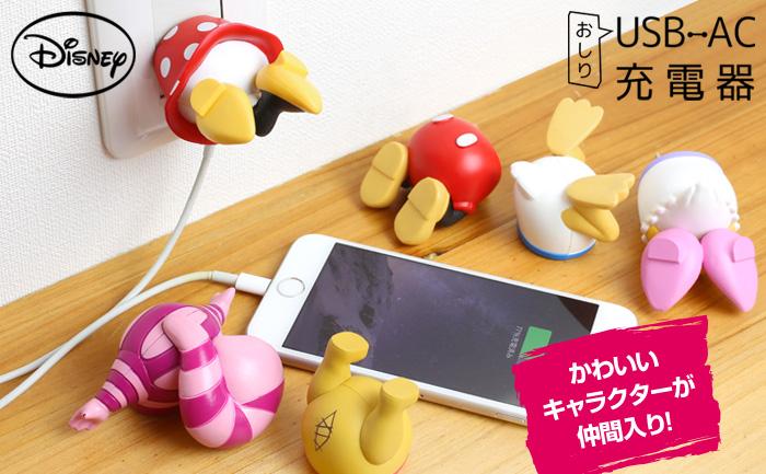 『日本代購品』 HAMEE 屁股造型USB插頭