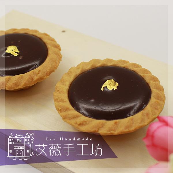 「艾薇手工坊」頂級法式生巧克力塔8入/盒