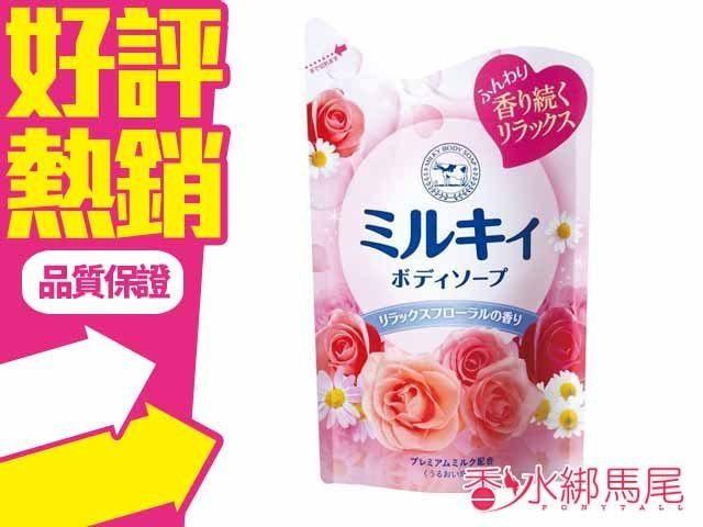 日本牛乳石鹼 Bouncia 美肌膠原牛奶保濕 沐浴乳 (優雅花香型) 400ml 補充包◐香水綁馬尾◐