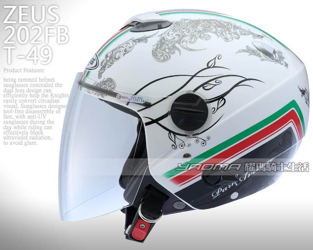 ZEUS安全帽  202FB T49  白/黑 【內藏鏡片】半罩帽『耀瑪騎士生活機車部品』