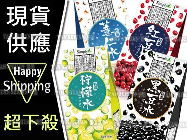【姍伶】Simply 高倍濃縮嚴選 特濃紅豆水/薏仁水/檸檬水/黑豆水/玉米鬚水(15包/盒)