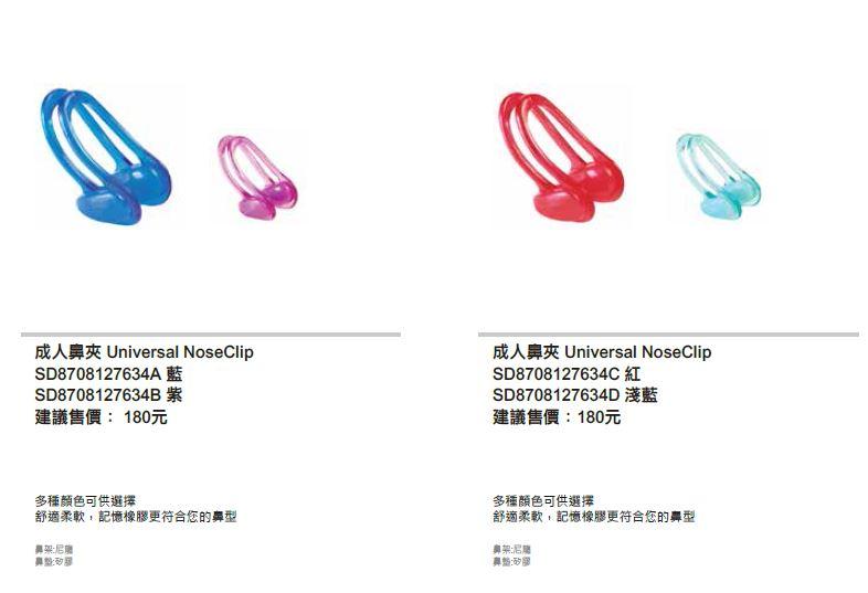 [陽光樂活]Speedo 成人鼻夾 Universal NoseClip SD8708127634B/C/D
