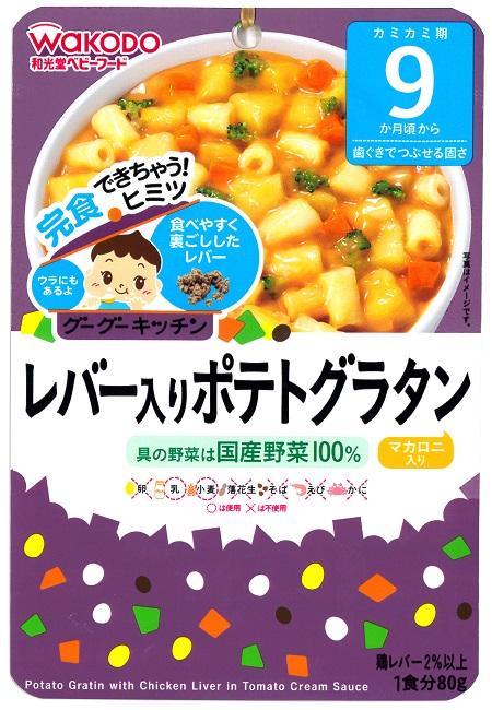 【Wakodo和光堂】馬鈴薯焗烤通心麵 9m