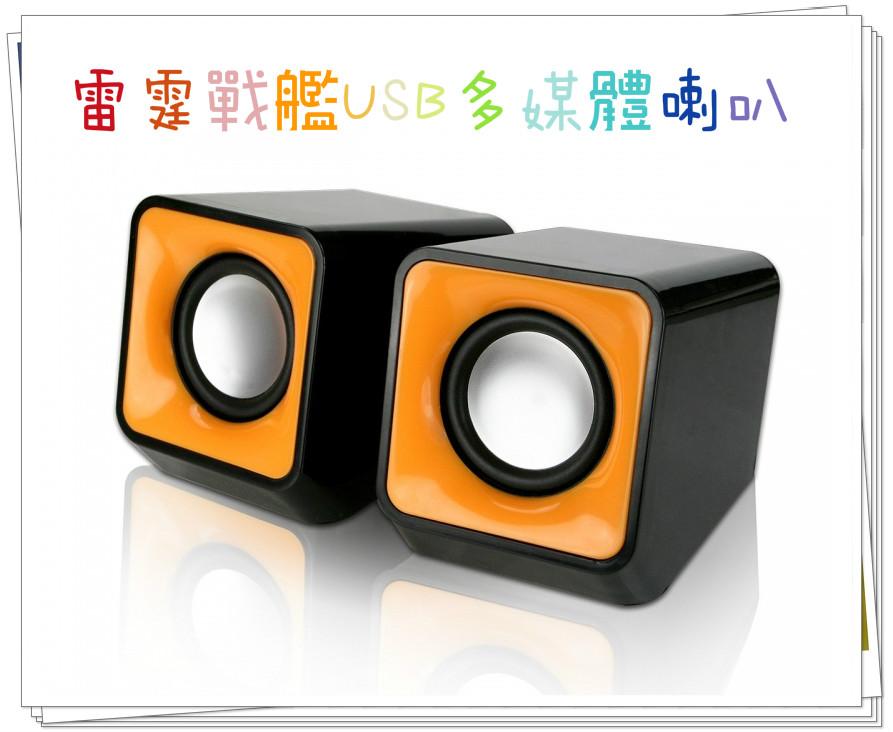 ❤含發票❤【KINYO-雷霆戰艦USB多媒體喇叭】❤音響/手機/平板/電腦/筆電/音樂/喇叭/影片/影音❤