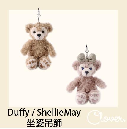 預購 東京迪士尼海洋  Duffy /  Shelliemay  坐姿吊飾9cm