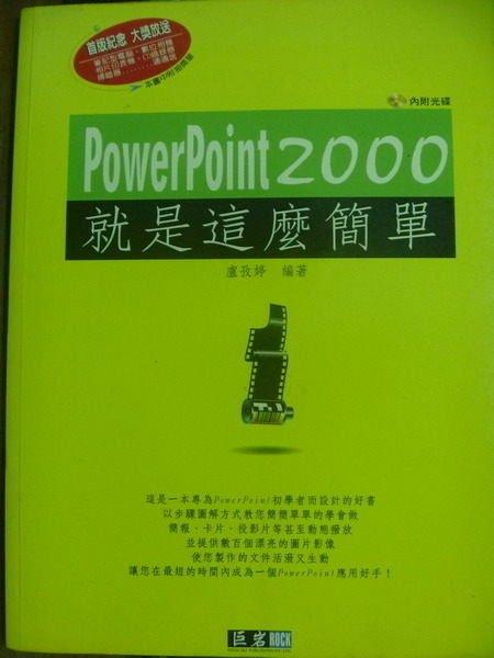 【書寶二手書T2/電腦_QOF】POWER POINT 2000 就是這麼簡單_盧孜婷_有光碟