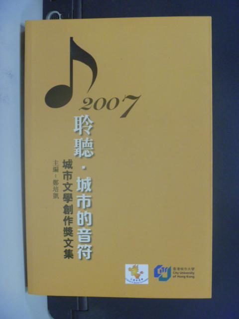 【書寶二手書T9/文學_HPR】聆聽.城市的音符 : 城市文學創作獎文集2007_鄭培凱主編