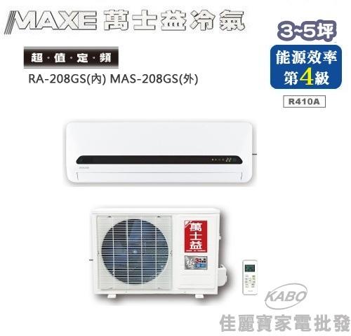 【佳麗寶】-(萬士益MAXE)3-5坪 超值定頻一對一分離式冷氣【MAS-208GS/RA-208GS】