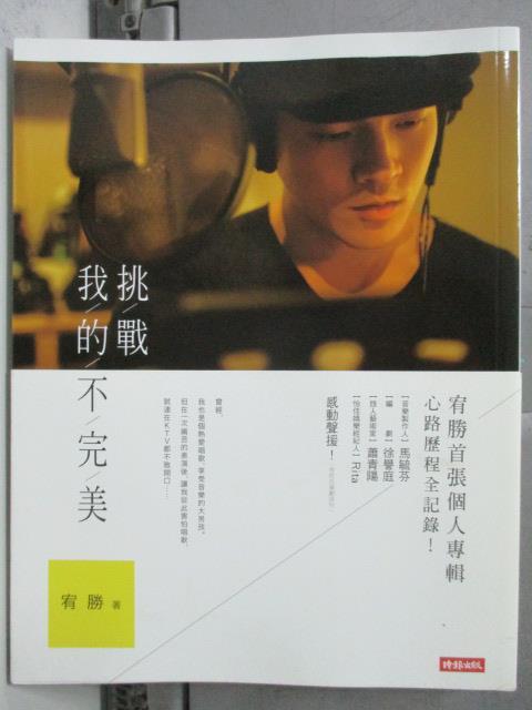 【書寶二手書T1/傳記_HIN】挑戰我的不完美_宥勝_附海報