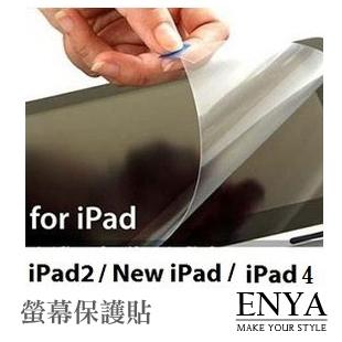 New iPad3 iPad4 PET3層靜電膜/3H防刮螢幕保護貼(郵寄免運) Enya恩雅