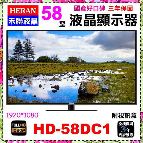 【HERAN 禾聯】58吋數位LED數位液晶顯示器《HD-58DC1/DF1》贈HDMI線