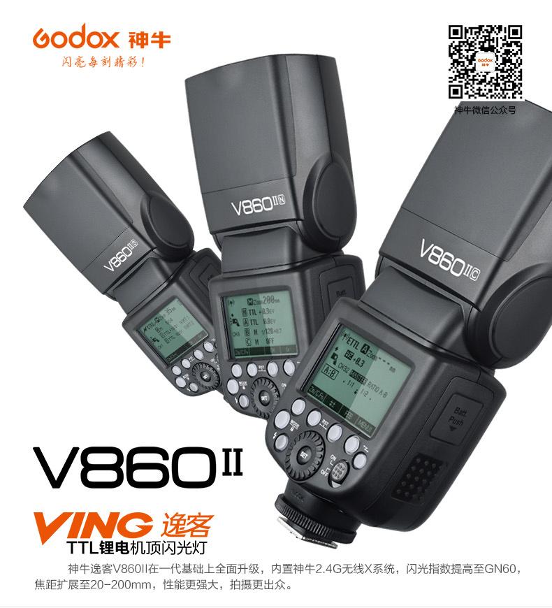 ◎相機專家◎ Godox 神牛 V860C II KIT 鋰電池閃光燈 TTL 高速同步 快速回電 開年公司貨