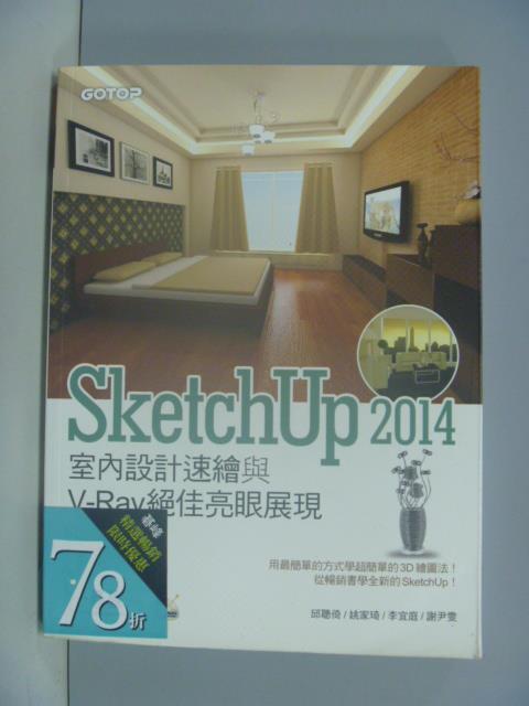 【書寶二手書T1/設計_ZAS】SketchUp 2014室內設計速繪與V-Ray_邱聰倚_附光碟