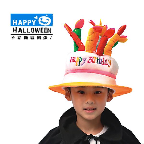 【派對服裝-藍標】橘色蛋糕帽 G0200250( 派對服裝系列滿額599元加送南瓜糖袋1個 )