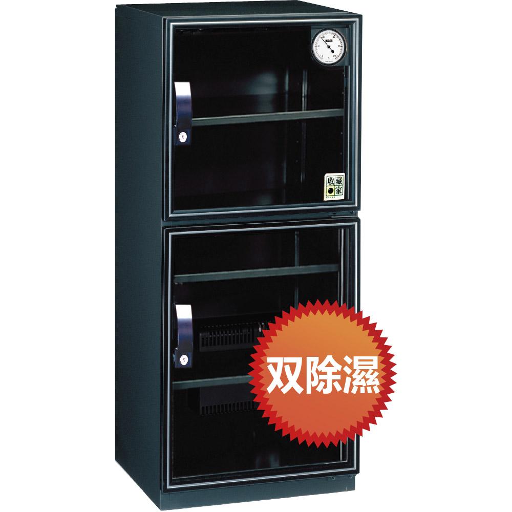 【免運】收藏家 AX2-126 雙模式高智能雙除濕電子防潮櫃《123公升》