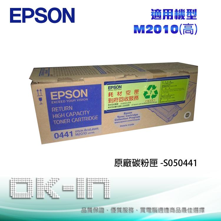 【免運】EPSON 原廠高容量碳粉匣 S050441 適用 EPSON M2010