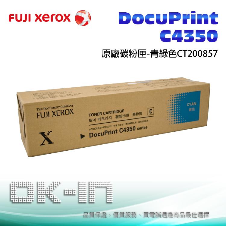 【免運】Fuji Xerox 富士全錄 原廠青綠色碳粉匣 CT200857 適用 Docu Printer C4350 雷射印表機