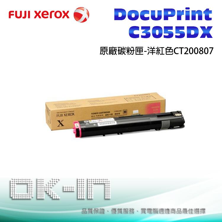 【免運】Fuji Xerox 富士全錄 原廠紅色碳粉匣 CT200807 適用 DocuPrint C3055DX