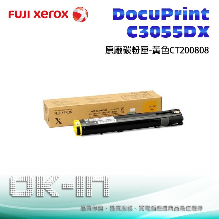 【免運】Fuji Xerox 富士全錄 原廠黃色碳粉匣 CT200808 適用 DocuPrint C3055DX