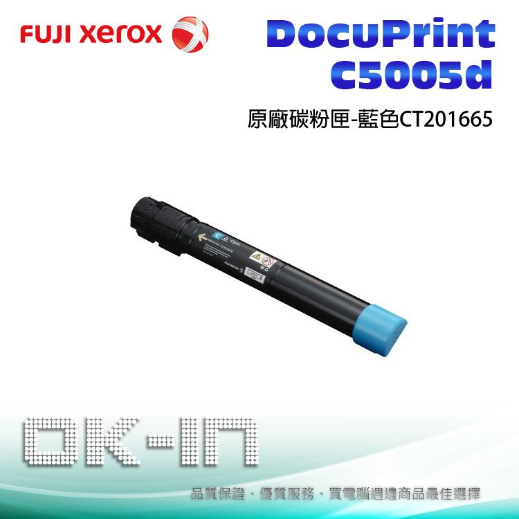 【免運】Fuji Xerox 富士全錄 原廠高容量青色碳粉匣 CT201665 適用 DocuPrint C5005d