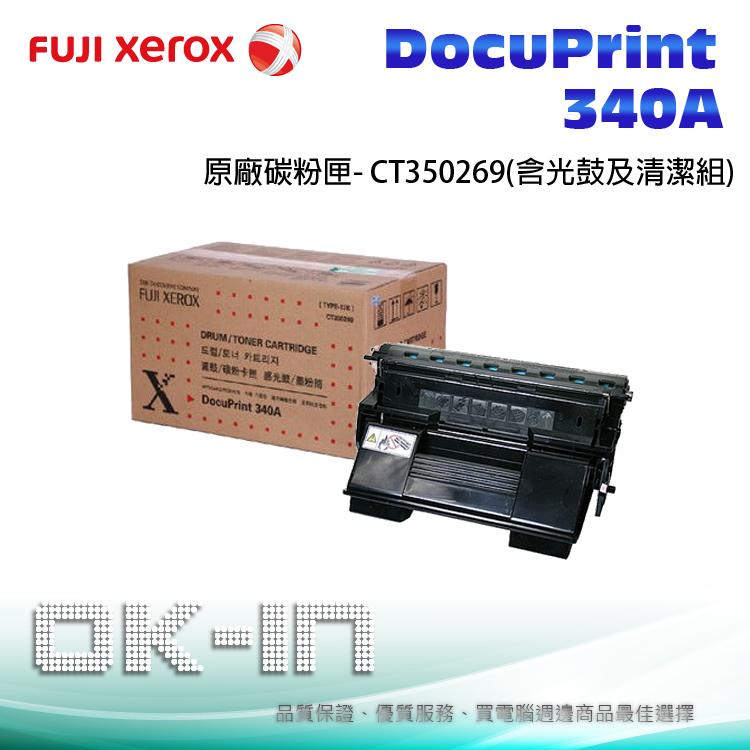 【免運】Fuji Xerox 富士全錄 原廠碳粉匣 (含光鼓及清潔組) CT350269 適用 DocuPrint 340A