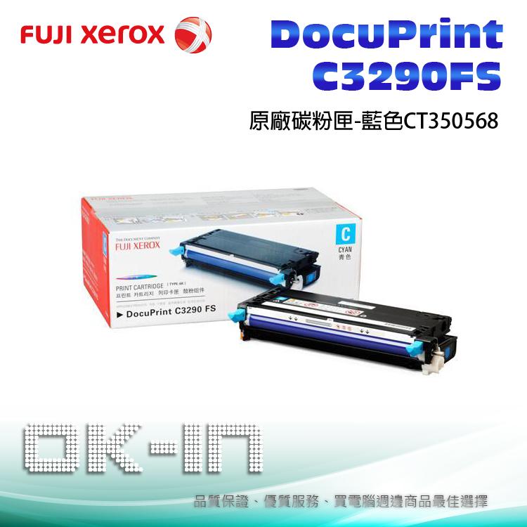 【免運】Fuji Xerox 富士全錄 原廠青色碳粉匣 CT350568 適用 DocuPrint C3290FS