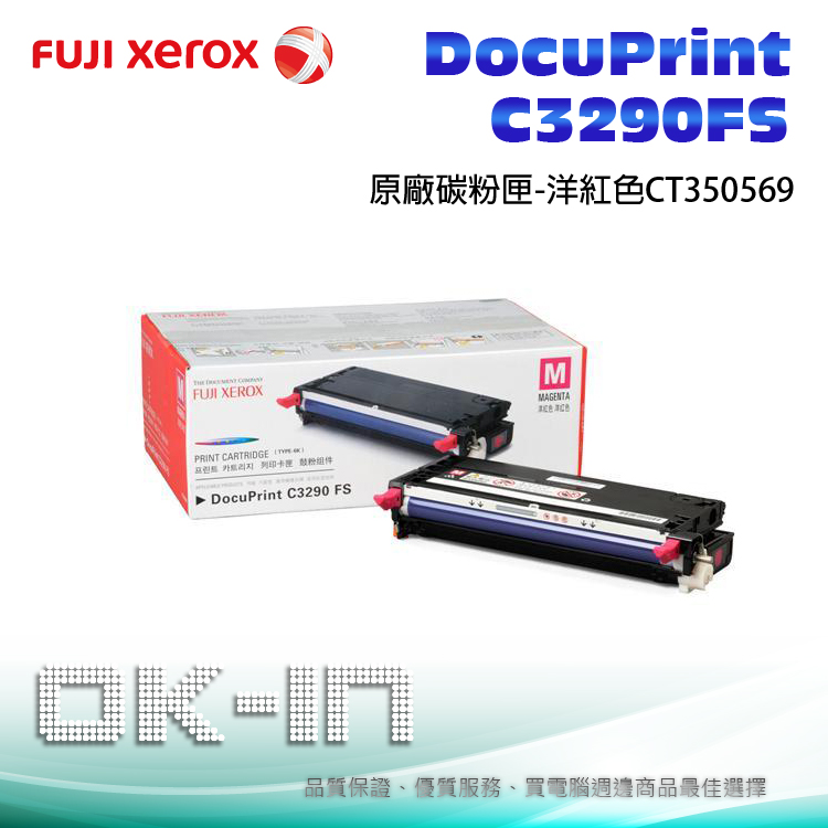 【免運】Fuji Xerox 富士全錄 原廠紅色碳粉 CT350569 適用 DocuPrint C3290FS