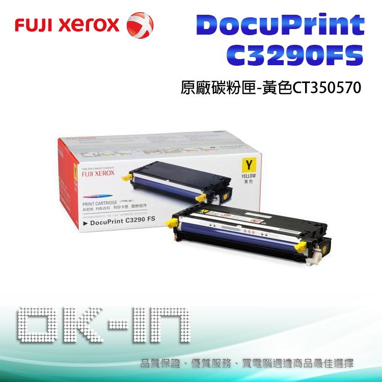 【免運】Fuji Xerox 富士全錄 原廠黃色碳粉匣 CT350570 適用 DocuPrint C3290FS