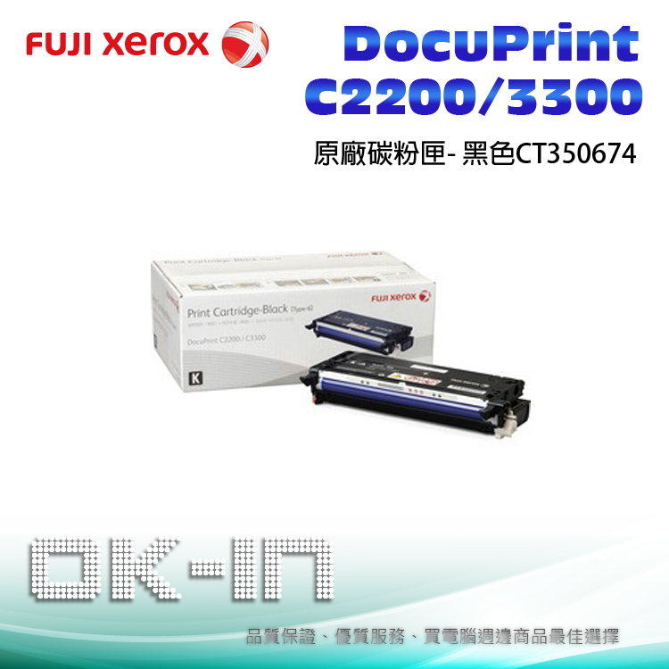 【免運】Fuji Xerox 富士全錄 原廠黑色碳粉匣 CT350674 適用 DocuPrint C2200/3300 雷射印表機