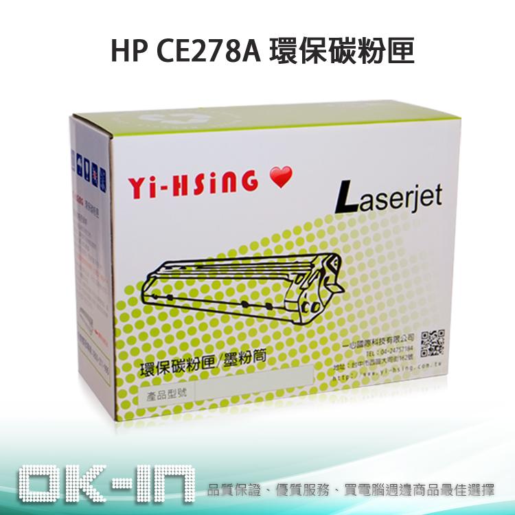 【免運】HP 環保碳粉匣 CE278A (2,100張) 適用 LJ P1566/P1606 雷射印表機