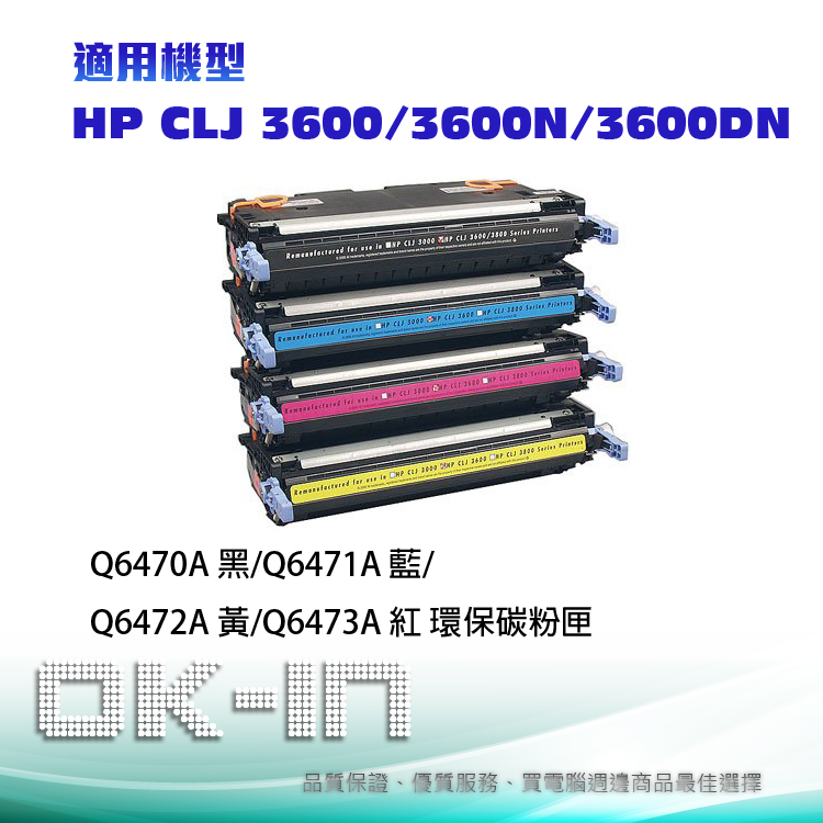 【免運】★分期0利率★HP 環保碳粉匣Q6470A/Q6471A/Q6472A/Q6473A (四色一組)適用HP CLJ 3600/3600N/3600DN彩色雷射印表機