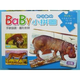 BABY小拼圖 巧育益智幼兒拼圖(野生動物一套8組入)MIT製/一套入{100}