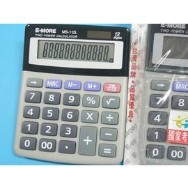 E-MORE久儀計算機MS-112L國家考試專用計算機 12位數/一台入{促250}