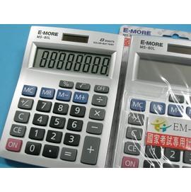E-MORE計算機MS-80L桌上型國家考試專用計算機 8位數/一台{199}