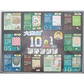 大富翁遊戲盤10合一豪華遊戲組G56/一盒入{定250}