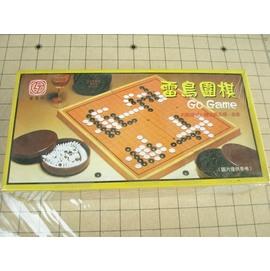 雷鳥圍棋+木質棋板(附木質圍棋盤象棋盤)MIT製/一組入{定240}~附兩用木棋板~