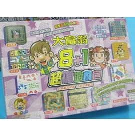 大富翁銀行遊戲盤.大富翁遊戲盤/8+1超值遊戲包G68/一盒{150}