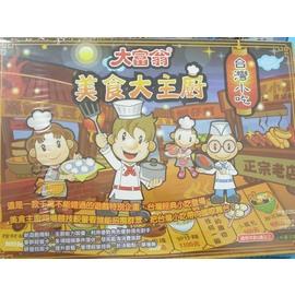 大富翁遊戲盤E202美食大主廚(台灣小吃)/一組入{定200}