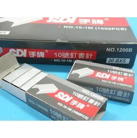 SDI手牌10號訂書針NO.1200B 10號釘書針/一小盒入{10}