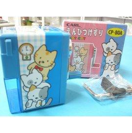 日本CARL削鉛筆機CP-80A鉛筆機(小貓)/一台入{定360}