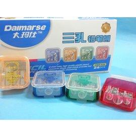 鉛筆筆削器 DMS-026大瑪仕削筆器 削鉛筆器 鉛筆削(透明熊3孔.1大+2小孔)/一個入{定15}