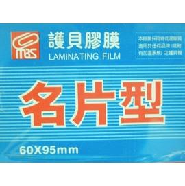 萬事捷名片型護貝膠膜1320亮面護貝膠膜(特級品/藍盒)60mm X 95mm 200張入/一盒{160}